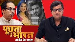 #republicbharat-#republicbharatlive-#live-poochta-hai-bharat-with-arnab-goswami-|-republic-bharat-live-|-latest-hindi-news-|