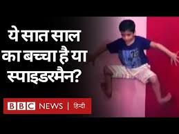 #spideman-#kanpur-#kanpuriyaspiderman-kanpur-yasarth-spiderman-bbc-hindi