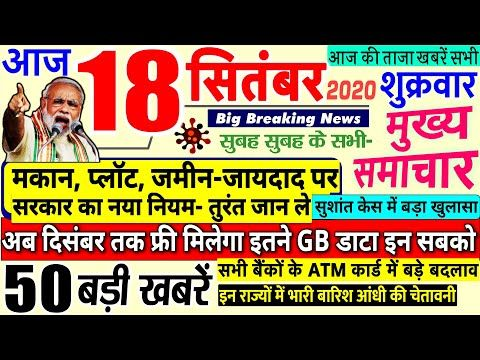 today-breaking-news-18-2020-pm-modi-birthday-#sbi